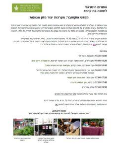 מפגש אוקטובר - מערכות ייצור מזון מגוונות - הפורום הישראלי לתזונה בת קיימא