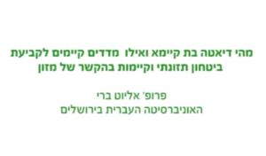 הרצאה של פרופ' אליוט בארי - הפורום הישראלי לתזונה בת קיימא