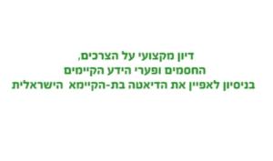 פרופ' אליוט בארי - דיון - הפורום הישראלי לתזונה בת קיימא