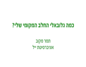 תמר מקוב - הפורום הישראלי לתזונה בת קיימא