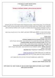 מזהמים סביבתיים ומזון - הפורום הישראלי לתזונה בת קיימא