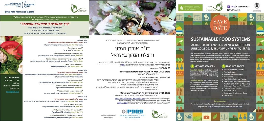 כנסי המזון החשובים בישראל - הפורום הישראלי לתזונה בת קיימא