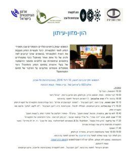 הון מזון עיתון - הפורום הישראלי לתזונה בת קיימא