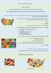 האמריקניזציה של מערכת המזון בישראל - מפגש ינואר 2015 - הפורום לתזונה בת קיימא