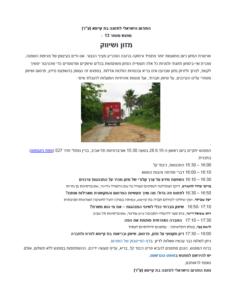 מזון צרכנות ושיווק - הפורום הישראלי לתזונה בת קיימא