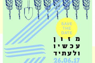 איך נאכיל את אוכלוסיית ישראל בעתיד?